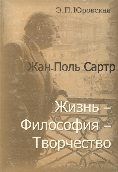 Юровская Э. Жан-Поль Сартр Жизнь философия творчество сартр жан поль стена ставок больше нет сборник