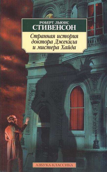 купить Стивенсон Р. Странная история доктора Джекила и мистера Хайда по цене 126 рублей