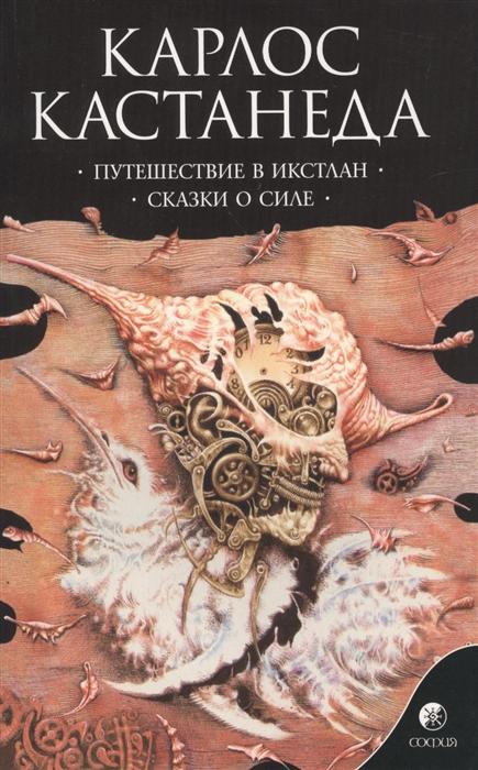 Кастанеда К. Кастанеда Сочинения т 2 6тт цены онлайн