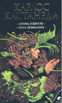 Кастанеда К. Кастанеда Сочинения т 4 6тт цены онлайн