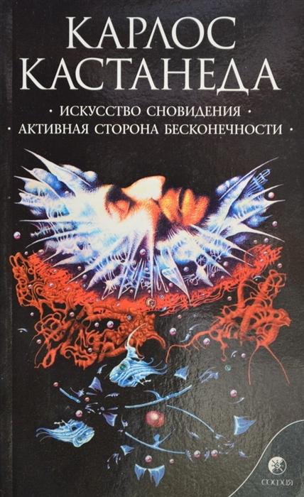 Кастанеда К. Кастанеда Сочинения т 5 6тт цены онлайн