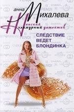 Фото - Михалева А. Следствие ведет блондинка михалева э юрий любимов в зеркале вахтанговской сцены