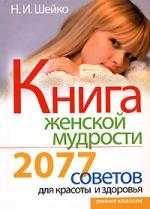 Книга женской мудрости 2077 советов для красоты и здоровья