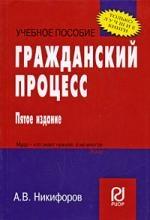 Никифоров А. Гражданский процесс Уч пос карман формат цена