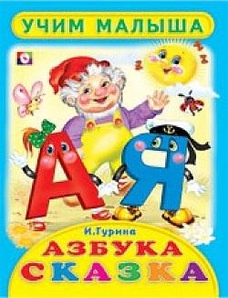 Гурина И. Азбука-сказка цена