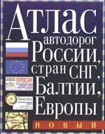 Атлас автодорог Россия страны СНГ и Балтии