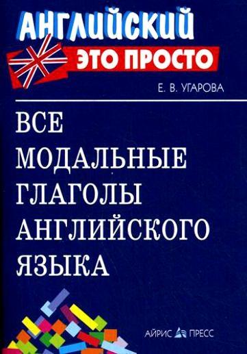 Угарова Е. Все модальные глаголы англ языка speak english модальные глаголы can may must need 23 карточки