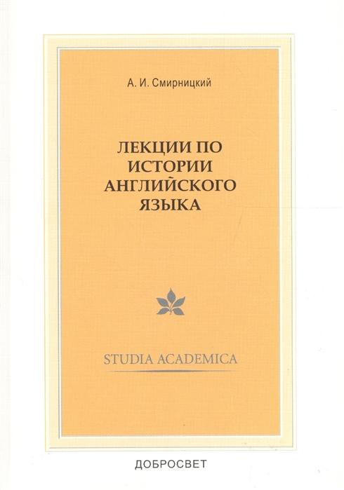 Смирницкий А. Лекции по истории англ языка яковлев а лекции по истории христианской церкви