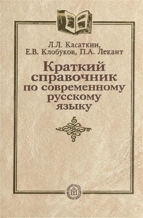 Краткий справочник по совр рус языку