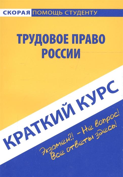 Краткий курс по трудовому праву России цена