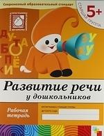 все цены на Денисова Д. Дорожин Ю. Развитие речи у дошкольников Старшая группа Р т онлайн