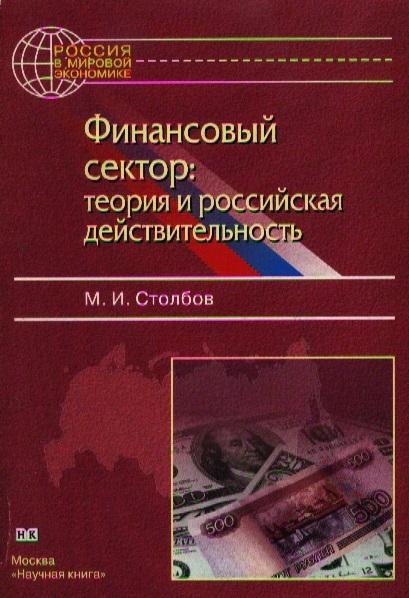 Финансовый сектор теория и рос действительность