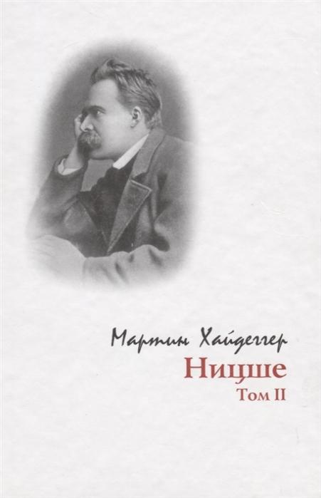 Хайдеггер М. Ницше т 2