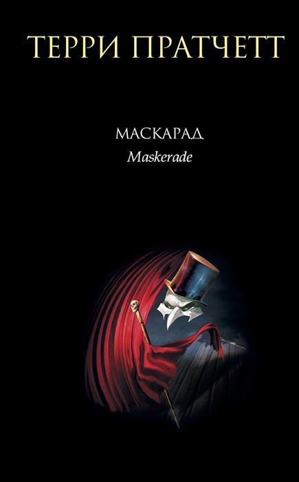 Пратчетт Т. Маскарад пратчетт т девятнадцать стражей сборник
