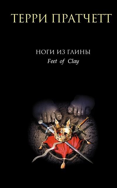 Пратчетт Т. Ноги из глины пратчетт т девятнадцать стражей сборник