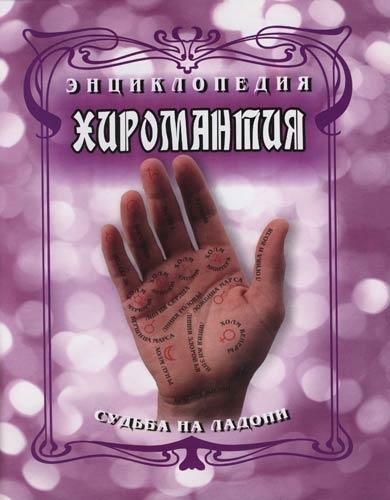 Энциклопедия Хиромантия Судьба на ладони