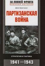 цены на Армстронг Дж. Партизанская война Стратегия и тактика 1941-1943  в интернет-магазинах