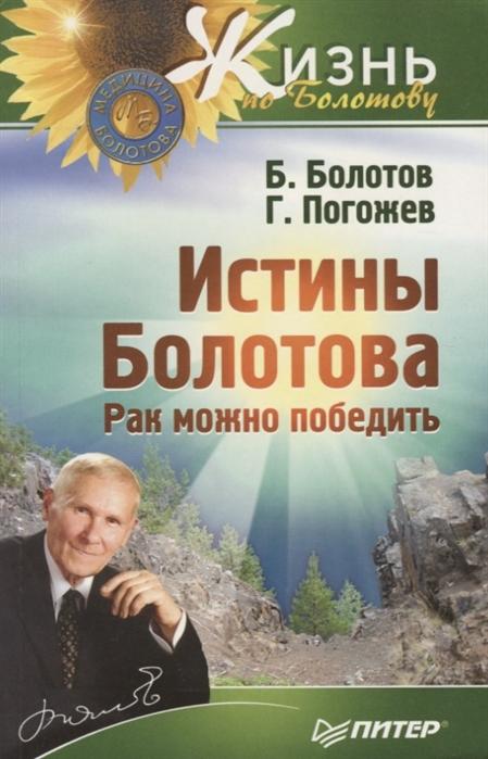 Болотов Б., Погожев Г. Истины Болотова Рак можно победить цены