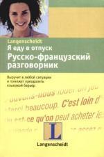 Я еду в отпуск Рус -французский разговорник цены