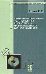 цена Алиев В. Информационные технологии и системы фин менеджмента онлайн в 2017 году