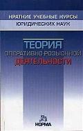 Горяинов К. (ред.) Теория опер -розыск деятельности идет розыск