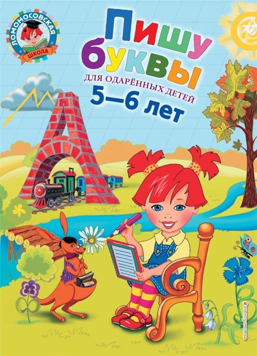 Володина Н. Пишу буквы для детей 5-6 лет