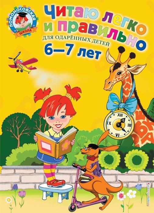 Пьянкова Е., Родионова Е. Читаю легко и правильно для детей 6-7 лет цена