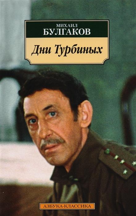 Булгаков М. Дни Турбиных булгаков михаил афанасьевич дни турбиных
