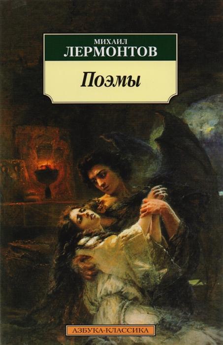 цены на Лермонтов М. Лермонтов Поэмы  в интернет-магазинах