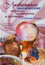 Любовные магические обряды привороты и заговоры от Елены Лома