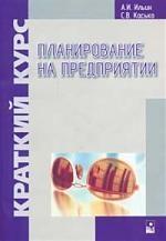 Ильин А. Планирование на предприятии Краткий курс