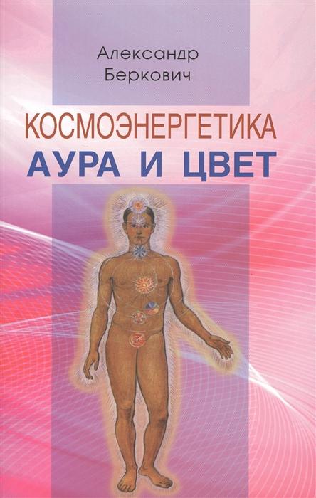 Космоэнергетика Аура и цвет мягк Беркович А Профит Стайл