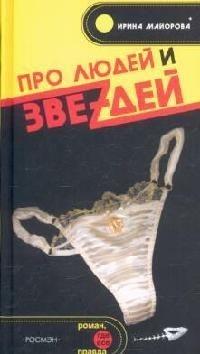 Майорова И. Про людей и звездей