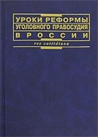 Уроки реформы уголовного правосудия в России