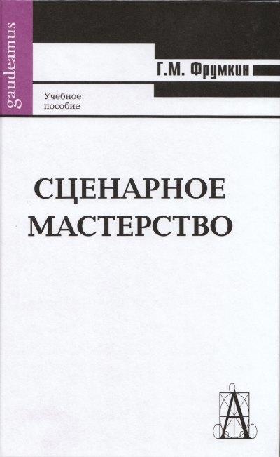 Фрумкин Г. Сценарное мастерство кино-телевидение-реклама