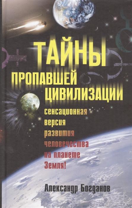 Богданов А. Тайны пропавшей цивилизации богданов а святослав