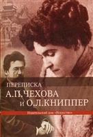 Переписка А. П. Чехова и О. Л. Книппер. Том 2