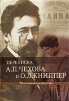 Переписка А. П. Чехова и О. Л. Книппер. Том 1
