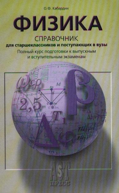 Кабардин О. Физика Справ для старшеклас и пост в вузы о ф кабардин физика 9 класс