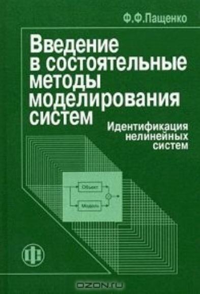 Введение в состоятельные методы моделирования систем В 2-х частях Часть 2 Идентификация нелинейных систем