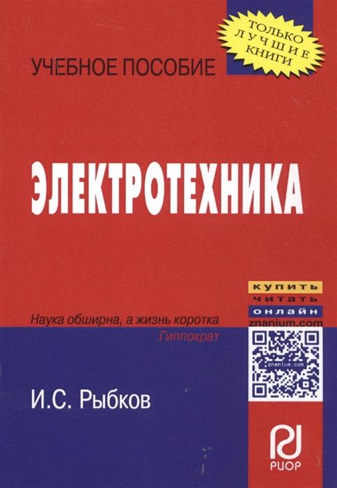Рыбков С. Электротехника Учебное пособие