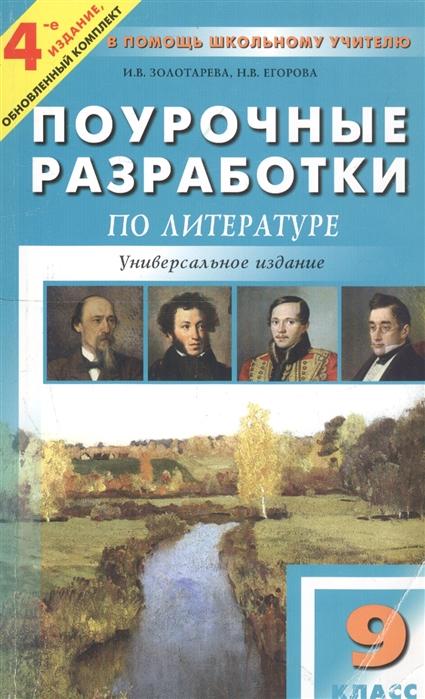 ПШУ 9 кл Литература
