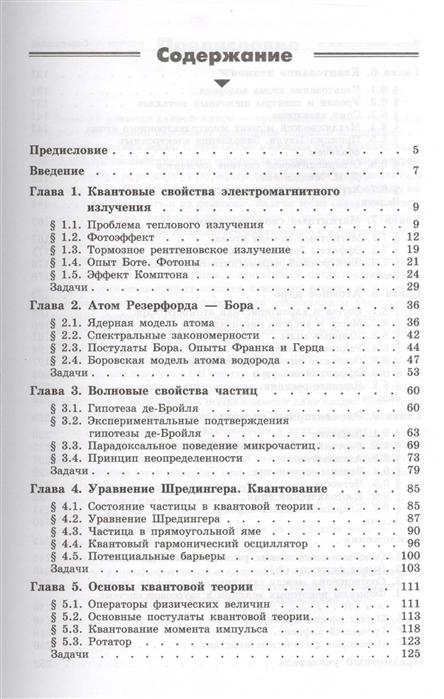 Иродов И. Квантовая физика Основные законы и е иродов механика основные законы