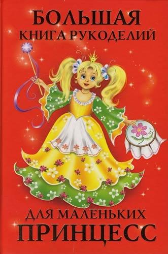 Виноградова Е. Большая книга рукоделий для маленьких принцесс скоробогатова е большая книга заговоров для женщин