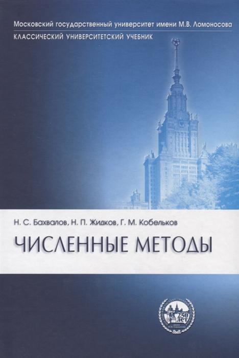 цена на Бахвалов Н., Жидков Н., Кобельков Г. Численные методы Бахвалов