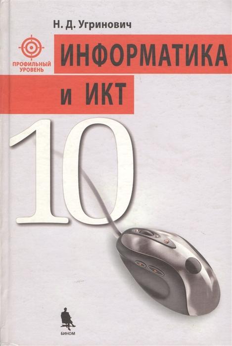 все цены на Угринович Н. Информатика и ИКТ 10 кл онлайн