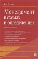 Менеджмент в схемах и определениях Проспект