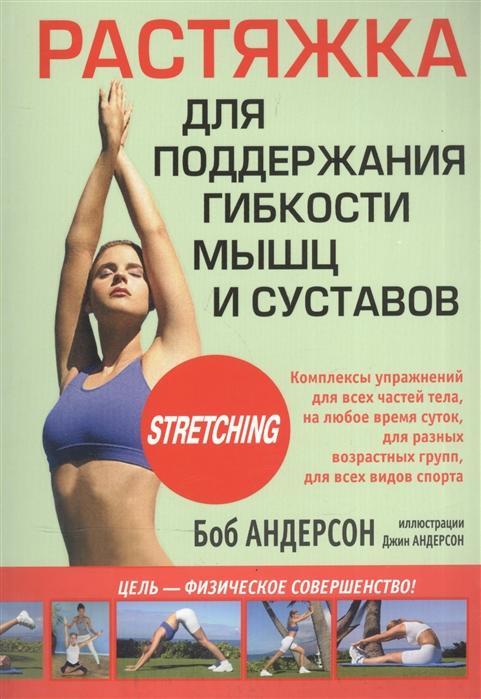 Андерсон Б. Растяжка для поддержания гибкости мышц и суставов