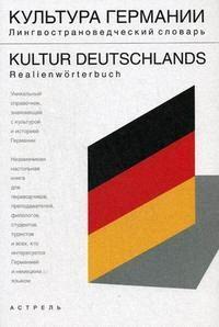 Маркина Л. Культура Германии Лингвострановедческий словарь