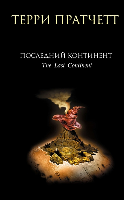 Пратчетт Т. Последний континент эдмунд купер далекий закат последний континент